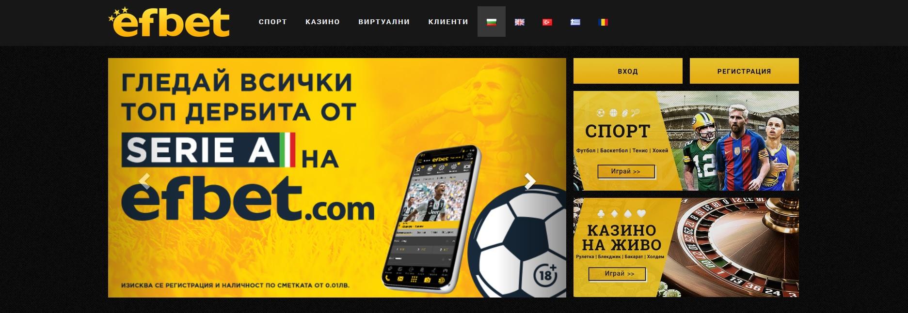 Efbet - homepage